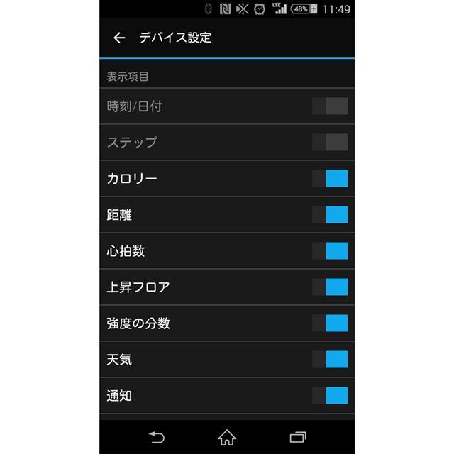 Garmin Connectで設定すれば、画面に表示できる機能をユーザー好みに変更できる