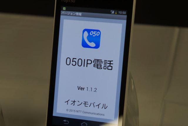 専用のアプリ「050IP電話サービス」は、Android版とiOS版が用意される