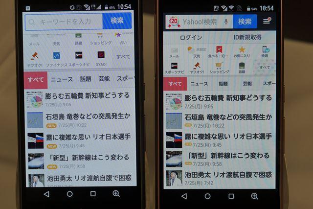 左が標準の画面、右が「はっきり文字」をONにした場合の画面。文字の見やすさが大きく向上するのがわかる。