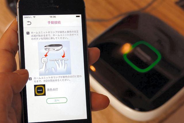スマホのアプリとホームユニットを手順に添って接続する