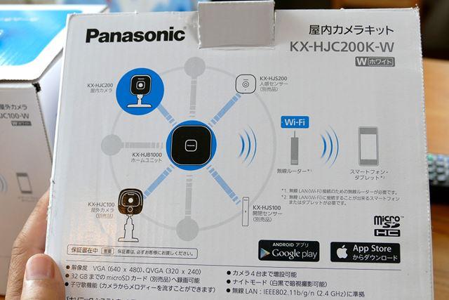 ホームユニットを中核としてカメラやセンサーをWiFiで接続していくシステム
