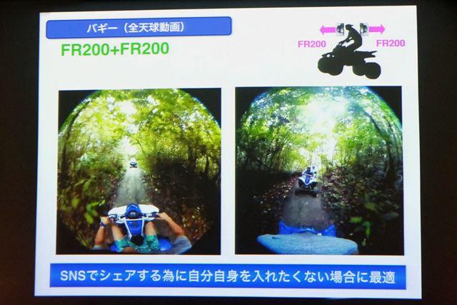 バギーを操縦する人のヘルメットの前後にカメラ部を装着して全天球撮影を行うと、操縦者は映像に入らない