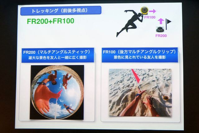EX-FR200とEX-FR100のカメラ部を組み合わせたマルチカメラ撮影も可能