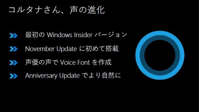 Cortanaの声はバージョンアップごとに進化している。聞き比べると、すぐに違いがわかるほど進化している