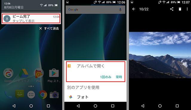 通知パネルで「ビーム完了」をタップし、アプリを選ぶとデータが表示される