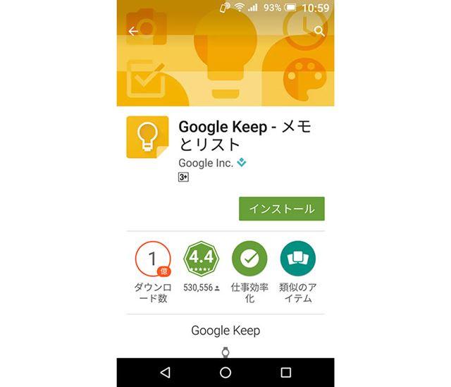 対応アプリがないときは、推奨アプリを自動表示する。画面は「Google Keep」のメモを受け取ったときの例