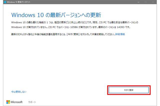 Windows 10 更新アシスタントが起動する。そのままアップデートしたい場合は「今すぐ更新」をクリックする
