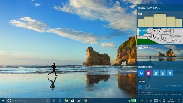 「Windows Ink ワークスペース」ボタンをクリックすると、Windows Ink ワークスペースが表示される