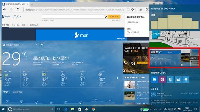 何か作業をしている状態で、Windows Ink ワークスペースを起動して、画面スケッチをクリックする