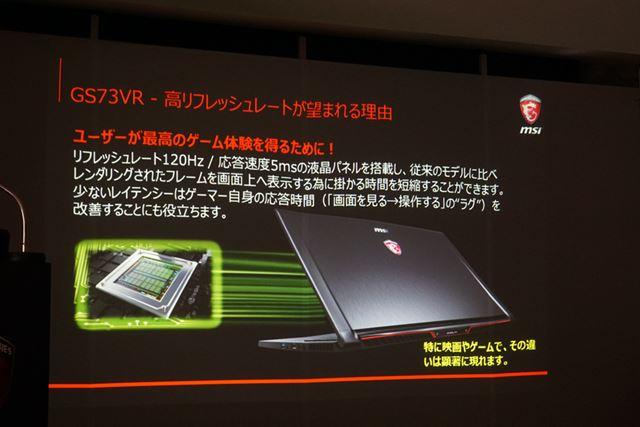 GS73VR Stealth Proは、120Hz駆動のフルHD液晶を搭載したのが特徴