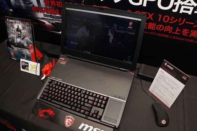 発表会場に展示されていたGT83VR Titan SLI