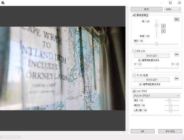 Digital Photo Professionalに用意されるDPRAWのツール「デュアルピクセルRAWオプティマイザ」の画面