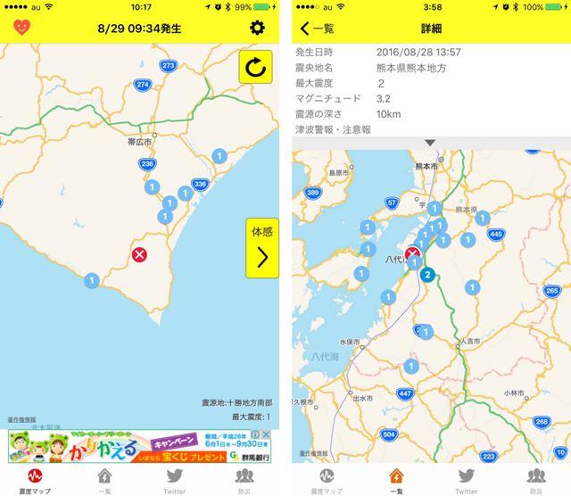 地震の揺れが来る前に知らせてくれる緊急地震速報通知アプリ。すでに愛用者も多いだろう