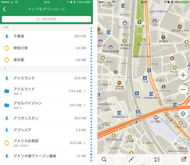自宅や職場のある都道府県の地図データをあらかじめダウンロードして備えておこう