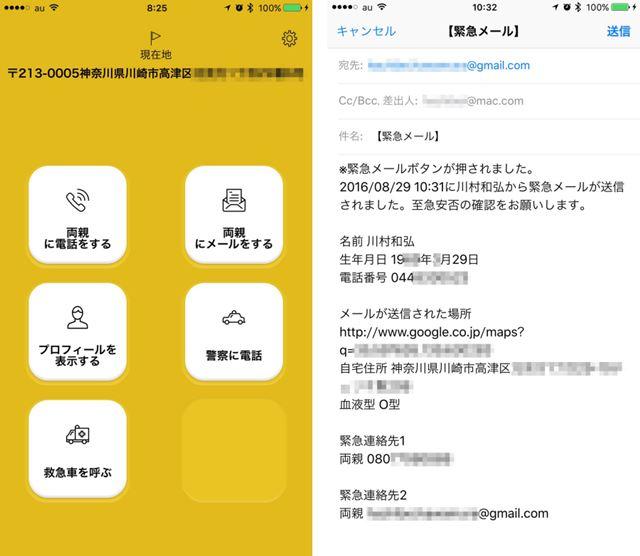 アプリを起動後、ボタンを数タップするだけで緊急電話やメールを発信可能