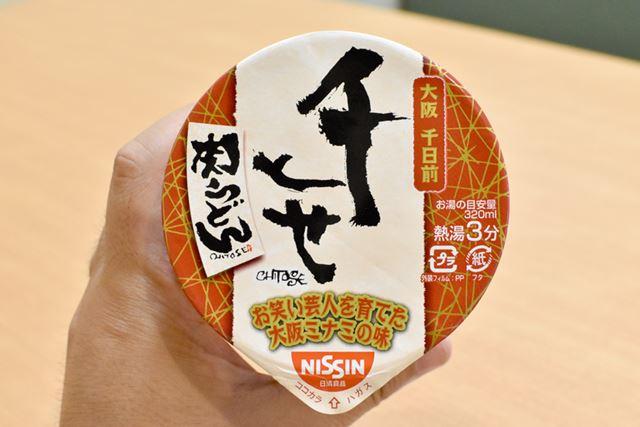 「お笑い芸人を育てた大阪ミナミの味」。まさに、大阪を代表する老舗の味!