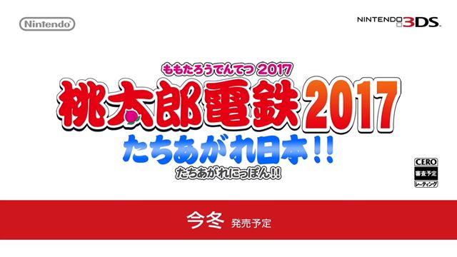最新作のタイトルは「桃太郎電鉄2017 たちあがれ日本!!」