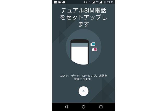 2枚のSIMカードをセットすると、セットアップ画面が表示される