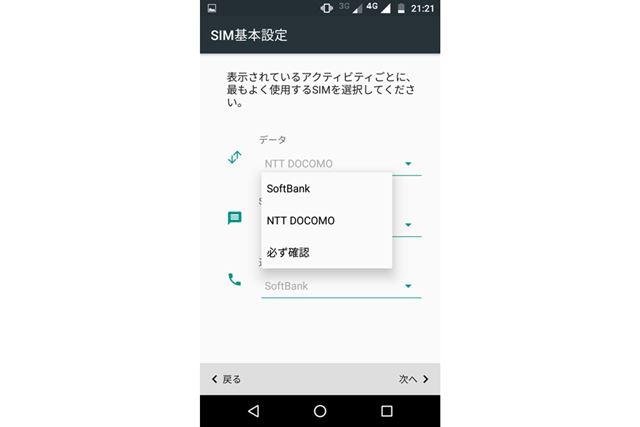 データ通信はSIM1、通話とSMSはSIM2など、アクティビティ(動作)ごとにSIMカードを設定することも可能