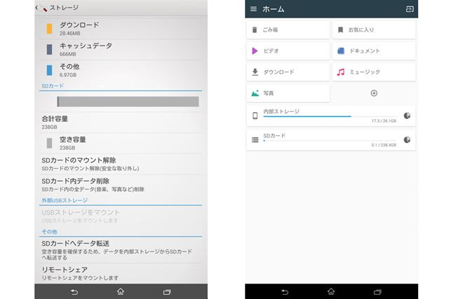 ソニーモバイルのファブレット「Xperia Z Ultra」でも「EVO Plus 256GB」は認識された