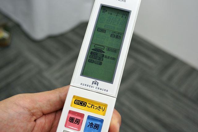 人識別は「ecoこれっき」ボタンを押すことでONとなる。設定温度だけを指定した普通の冷房、暖房も可能