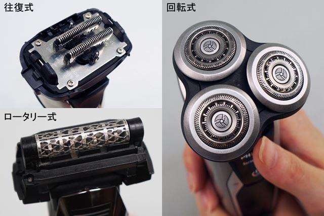 ※回転式の写真は内刃が見えた状態になっていません。3つのヘッドの内側にらせん状の内刃があります