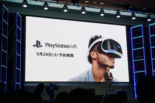 PS VRの予約受付は9月24日に再開。発売日に手に入れることができるのは今回がラストチャンスとのこと