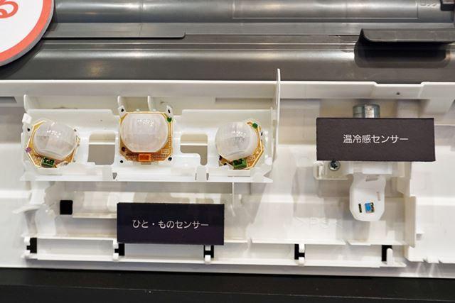 温冷感センサーは左右170℃で回転して、部屋にいる人それぞれの表面温度をセンシング