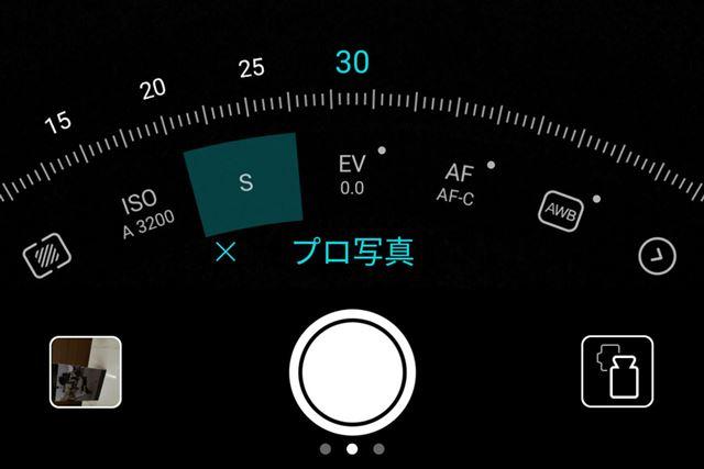 マニュアル撮影モードでは、1/4000〜30秒の範囲でシャッタースピードを調節できる