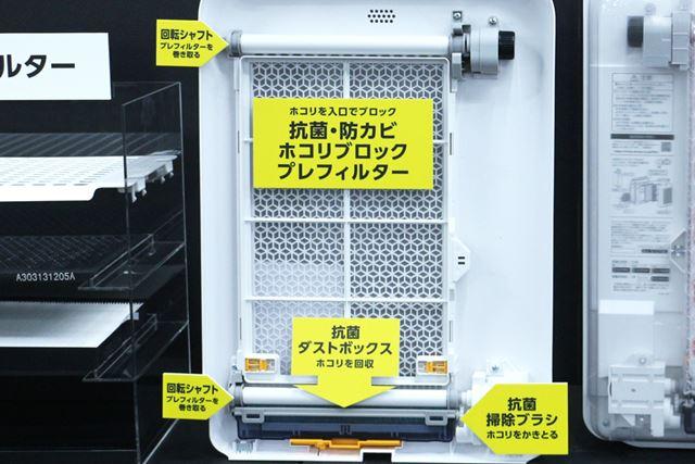 「自動掃除パワーユニット」を内側から見たところ