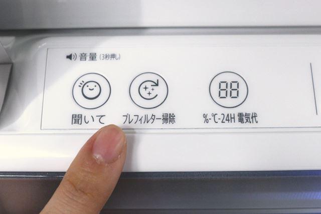 掃除は自動で行われるが、「プレフィルター掃除」ボタンを押して、必要なタイミングで掃除することもできる