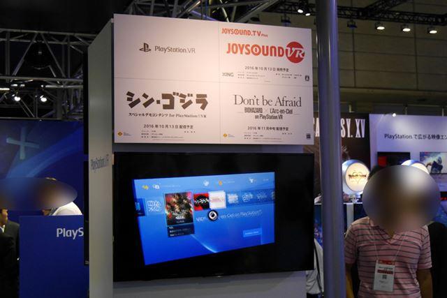 ゲーム以外のコンテンツも展示され、会場は多くの人でにぎわった
