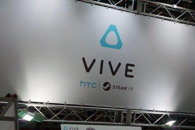 VRコーナーに大規模な展示ブースを構えたHTC