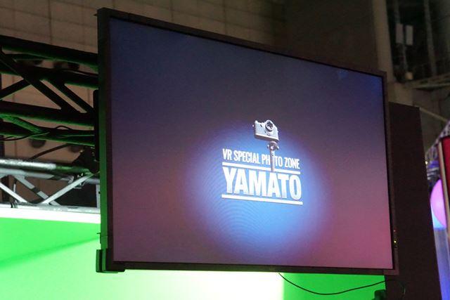 戦艦大和に乗っている様子を体験できる「VR Special photo zone YAMATO」