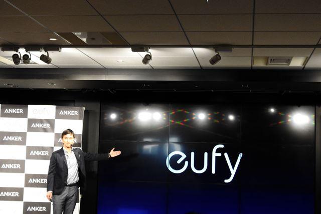 健康で安心な生活をサポートできる製品を目指して発足した「eufy」
