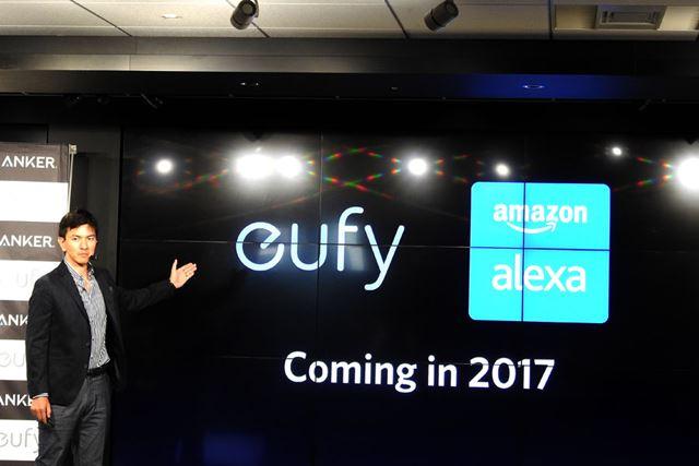 2017年より、Amazon「alexa」に対応することを発表した同社代表取締役の井戸義経氏