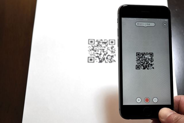 iPhoneでQRコードを読み取るには、専用のアプリを活用する