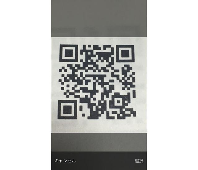撮影済みのQRコードを読み取ることもできる