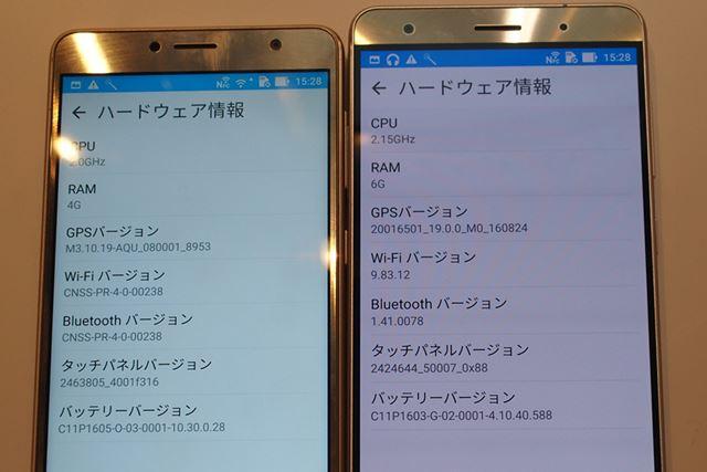ハードウェア情報。左がZenFone 3 Deluxe(ZS550KL)、右がZenFone 3 Deluxe(ZS570KL)