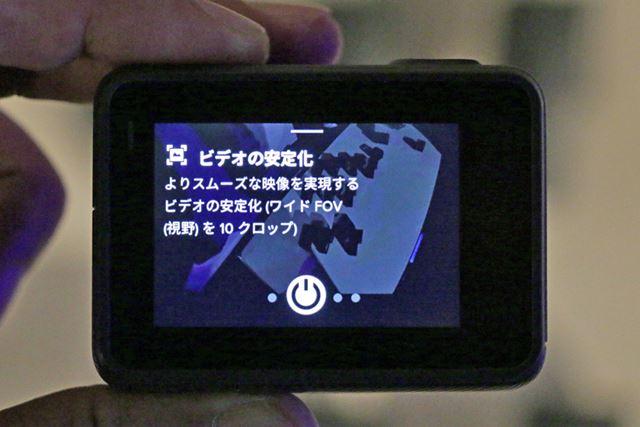 手ブレ補正機能は「ビデオの安定化」という名称となっている。オン/オフを選択可能