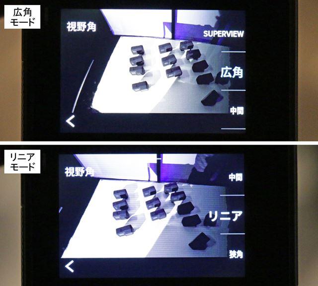 広角モードでは机の縁が湾曲しているが、リニアモードにすると本来のまっすぐな形で撮影できた