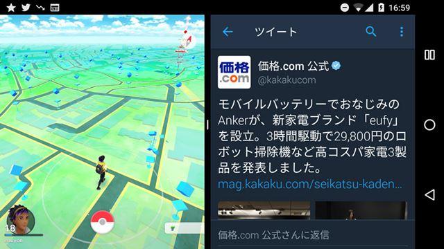 左に「ポケモンGO」、右に「Twitter」の2画面表示を行ってみた。縦画面と横画面の両方で利用できる