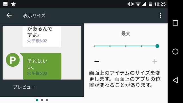 テキストは別に表示サイズを5段階で調節でき、アプリなどの表示画面にも設定が適用される