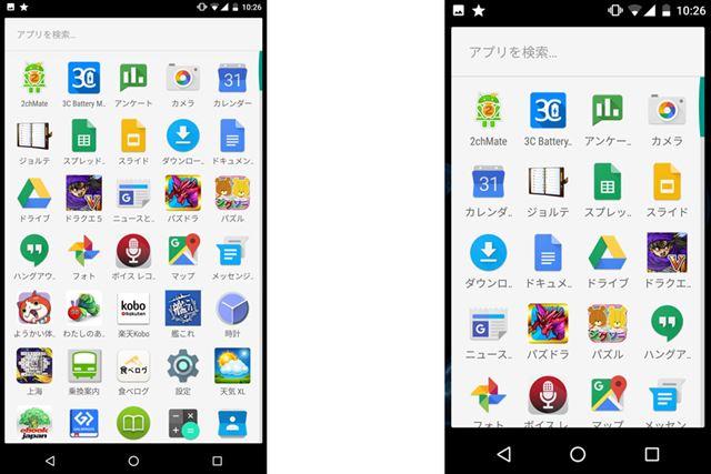 アプリの一覧画面も表示サイズ調節の対象。一画面に表示させるアイコンの数もカスタマイズできる