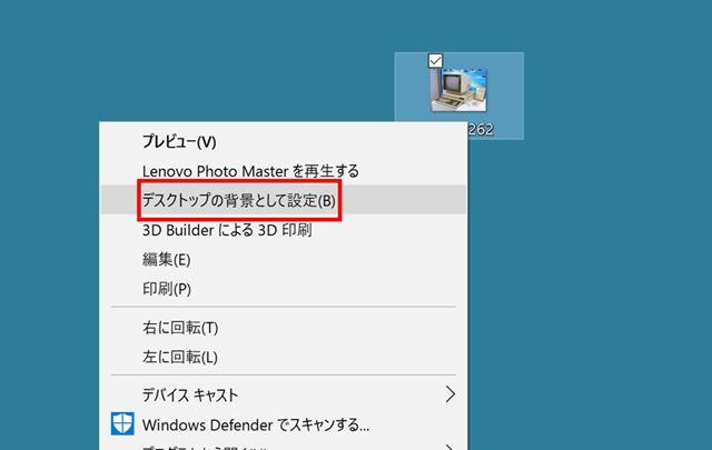 右クリックメニューにある「デスクトップの背景として設定」をクリックする