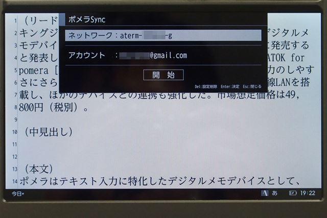 ポメラSyncは、無線LANのパスワードとGmailのアカウントを入力すると同期が開始される