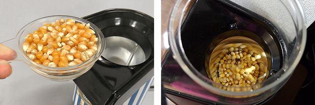 計量スプーン1杯(約70g)のコーンを入れます。なお、これより少なくても大丈夫