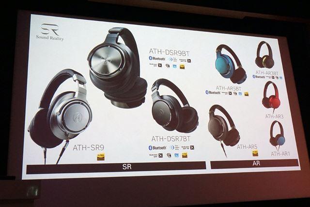 この冬発売のヘッドホン製品は、8機種すべてポータブルタイプで、そのうち4機種がBluetooth対応モデルだ