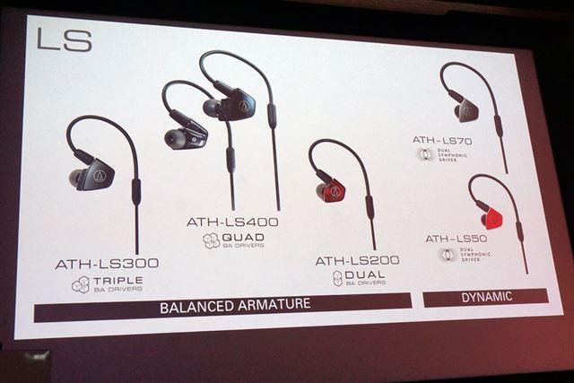 インナーイヤーイヤホンの新シリーズとして投入されるLSシリーズは、全5機種をラインアップ