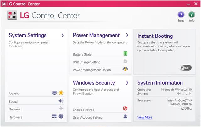 「LG Control Center」で、Instant Bootingをオンにできる